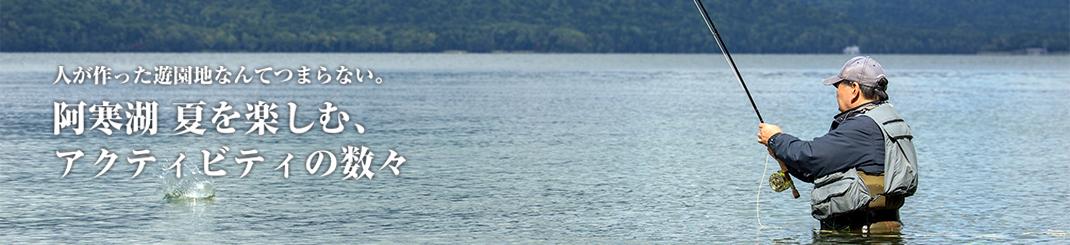 阿寒湖の夏を楽しむ、アドベンチャーの数々